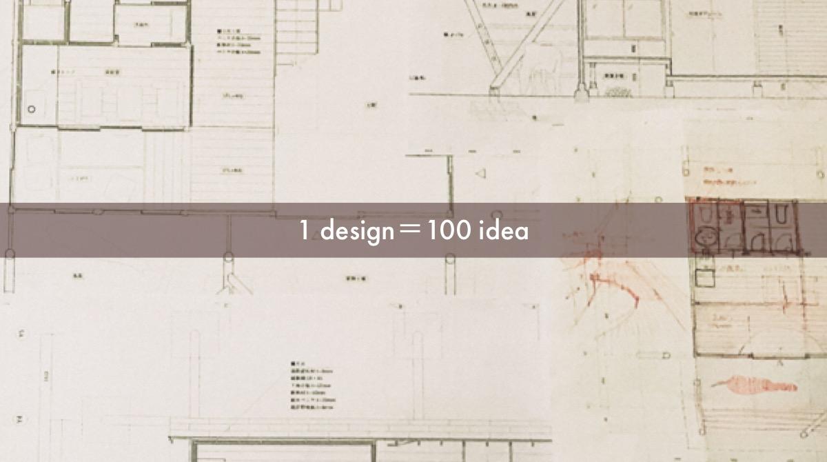 「一計百案」でデザインができる話