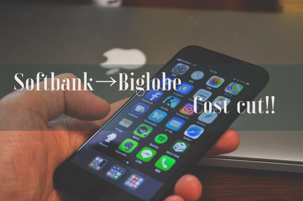 携帯のキャリアをソフトバンクからBIGLOBEに移籍したら、通信費が8000円から400円になった。