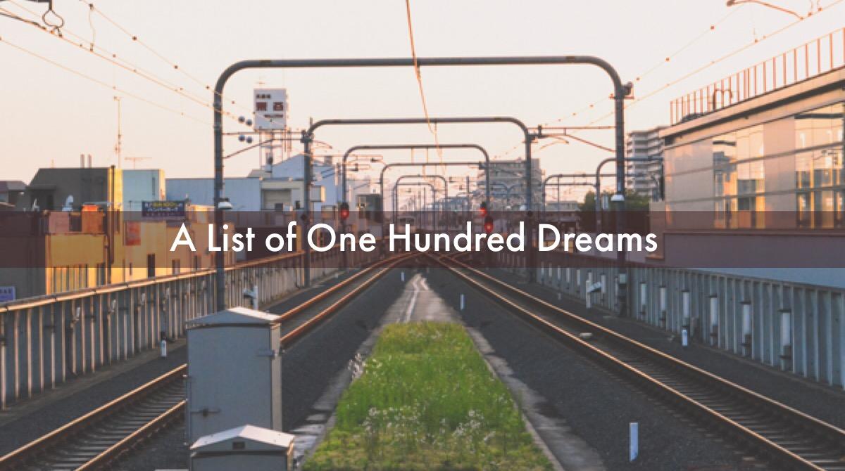 叶えたい夢を羅列する。20代で達成したい100のリスト。